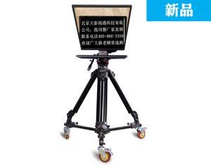 Máy nhắc chữ  TS- 2200P