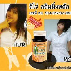 Thuốc Giảm Cân Lishou Slimming plus Thái Lan Chính Hãng