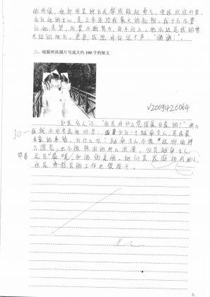V2009420自由短文  越南旗袍 (140)