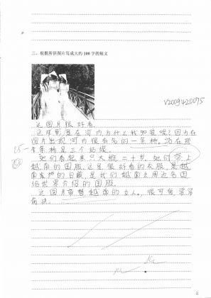 V2009420自由短文  越南旗袍 (144)