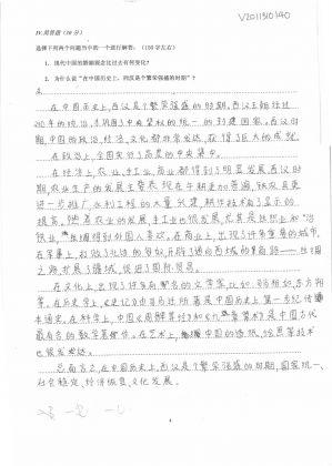 V2011310传统婚姻  西汉 (141)