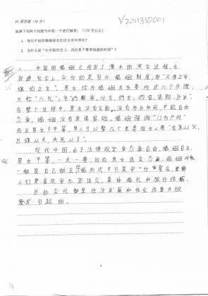 V2011310传统婚姻  西汉 (1)