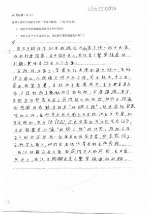 V2011310传统婚姻  西汉 (3)