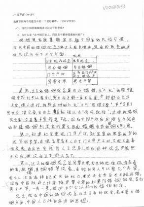 V2011310传统婚姻  西汉 (154)