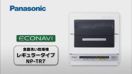 Máy rửa bát cao cấp Panasonic NP-TR7-W