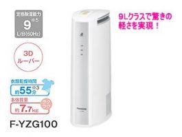 Máy hút ẩm Panasonic F-YZG100-S
