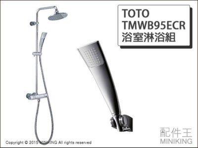 Sen cây Toto TMWB95ECR