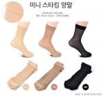 Combo 10 Đôi Tất có hạt massage Hàn Quốc chống trơn